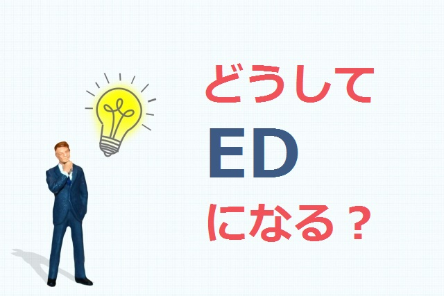 どうしてEDになる?