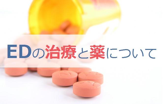 EDの治療と薬の関係