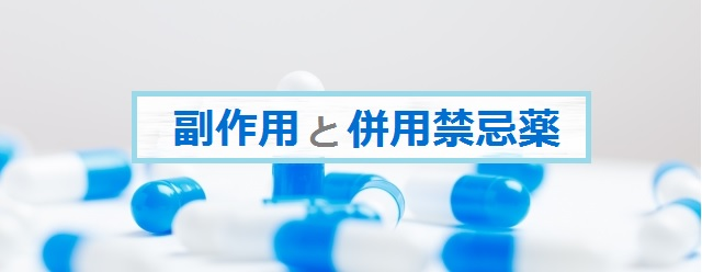 バイアグラの副作用と併用禁忌薬
