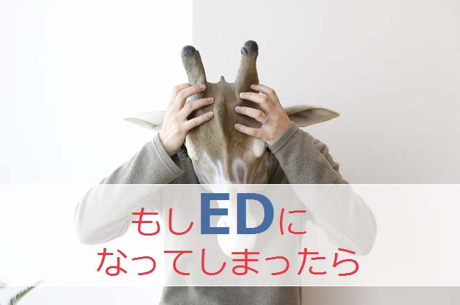 EDになったらどうする?